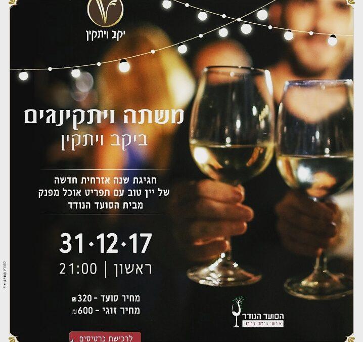 משתה ויתקינגים- ערב השנה האזרחית החדשה!